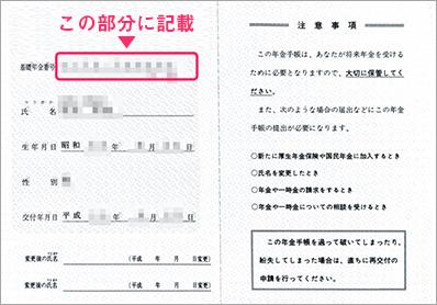 手帳 変更 年金 氏名 結婚や離婚時に年金手帳の氏名・住所変更の手続きを解説